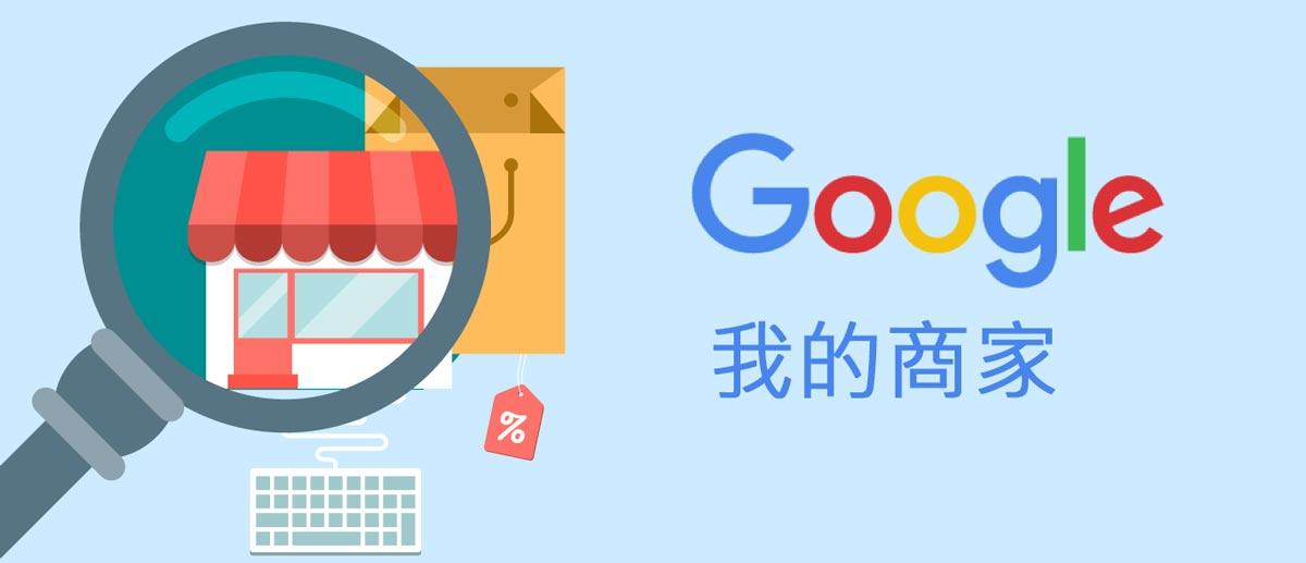 Google在地商家優化